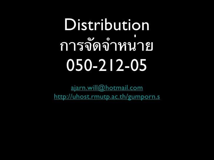 Distribution การจัดจำหน่าย 050-212-05 <ul><li>[email_address] </li></ul><ul><li>http://uhost.rmutp.ac.th/gumporn.s </li></ul>