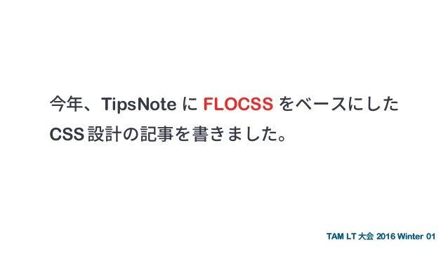 01TAM LT 大会 2016 Winter 今年、TipsNote に FLOCSS をベースにした CSS 設計の記事を書きました。 01TAM LT 大会 2016 Winter