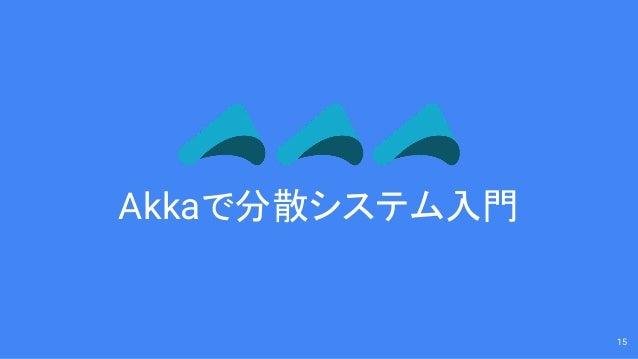 Akkaで分散システム入門 15