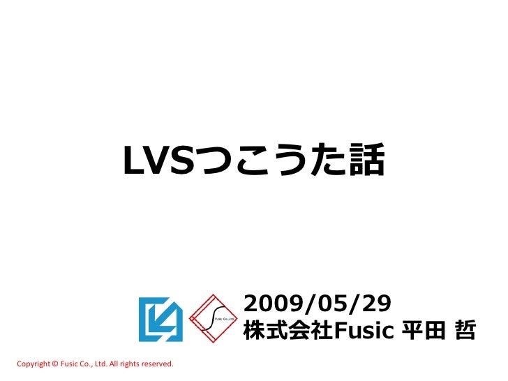 LVSつこうた話                                                      2009/05/29                                                  ...