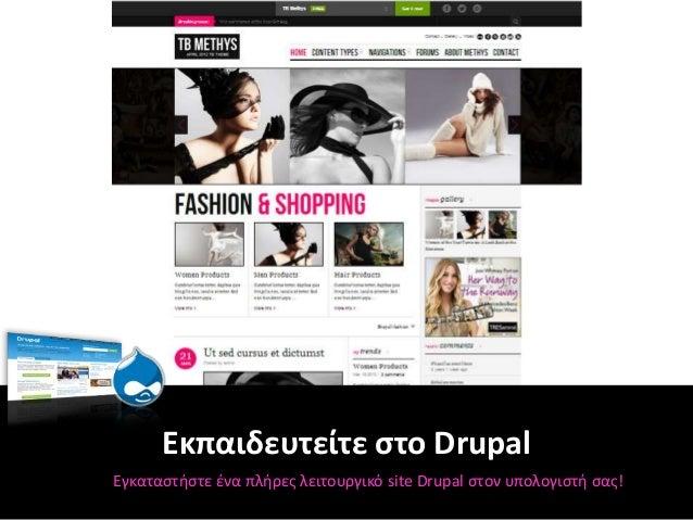 Εκπαιδευτείτε ςτο Drupal Εγκαταςτήςτε ζνα πλήρεσ λειτουργικό site Drupal ςτον υπολογιςτή ςασ!