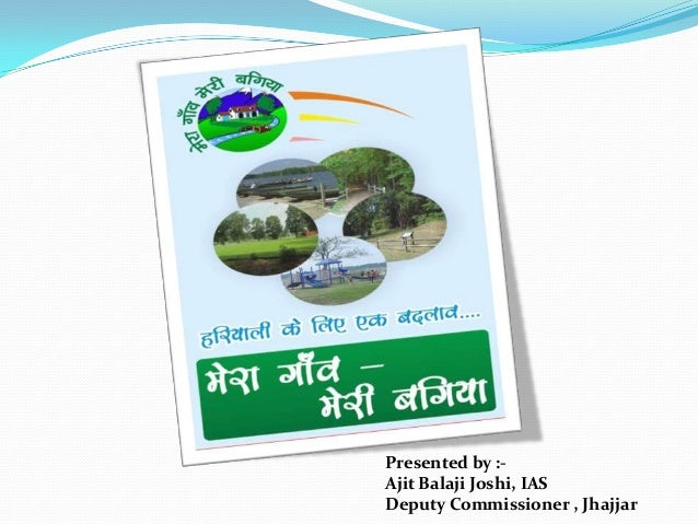Presented by :- Ajit Balaji Joshi, IAS Deputy Commissioner , Jhajjar