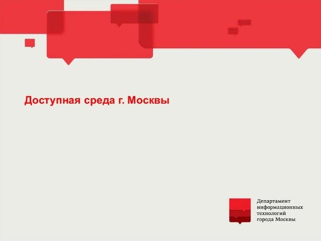 Доступная среда г. Москвы