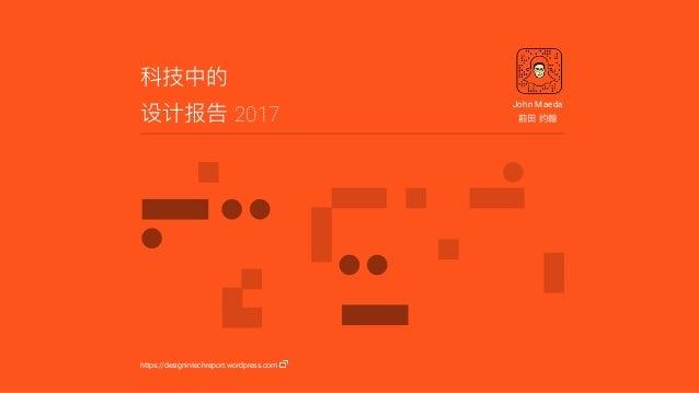 Text 科技中的 设计报告 2017 前⽥田 约翰 https://designintechreport.wordpress.com John Maeda