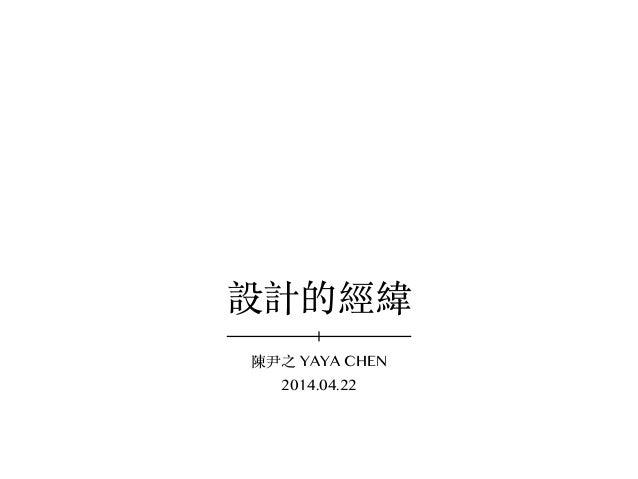 設計的經緯 陳尹之 YAYA CHEN 2014.04.22