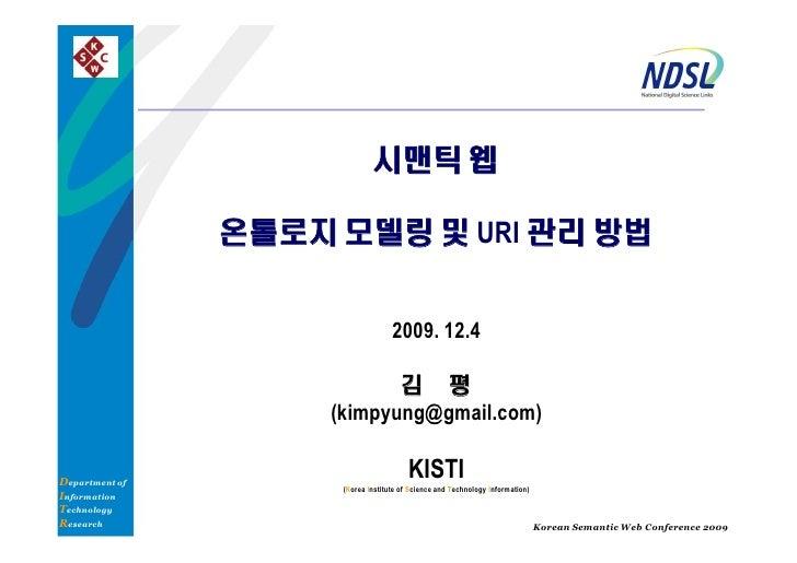 시맨틱 웹                  온톨로지 모델링 및 URI 관리 방법                                       2009. 12.4                              ...