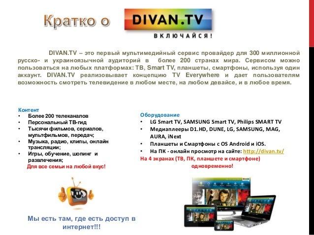 DIVAN.TV – это первый мультимедийный сервис провайдер для 300 миллионной  русско- и украиноязычной аудиторий в более 200 с...