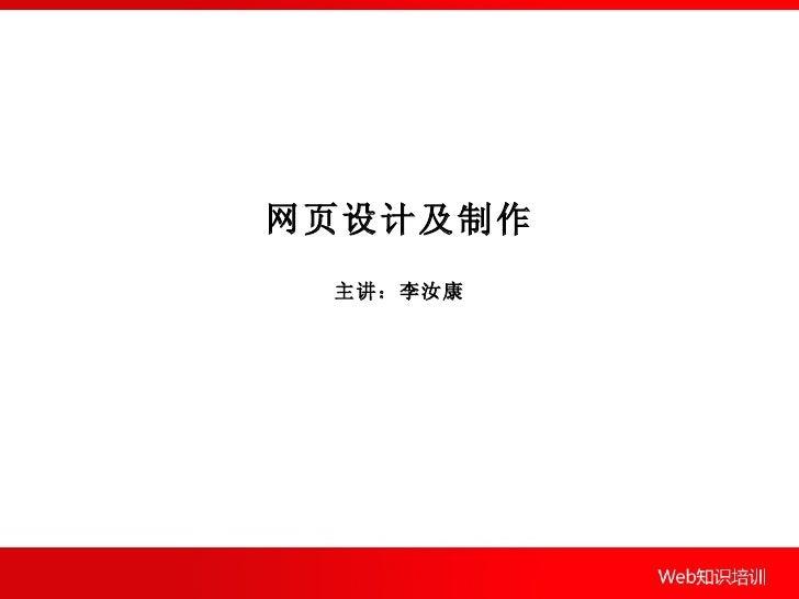 网页设计及制作 主讲:李汝康