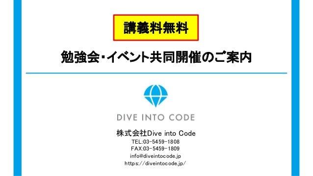 勉強会・イベント共同開催のご案内 株式会社Dive into Code TEL:03-5459-1808 FAX:03-5459-1809 info@diveintocode.jp https://diveintocode.jp/ 講義料無料