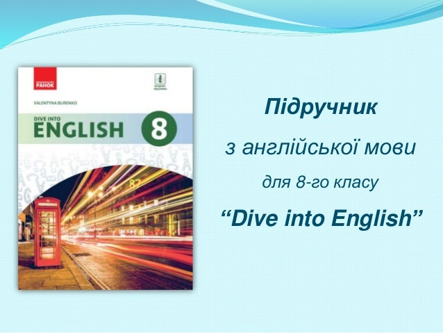 """Підручник з англійської мови для 8-го класу """"Dive into English"""""""