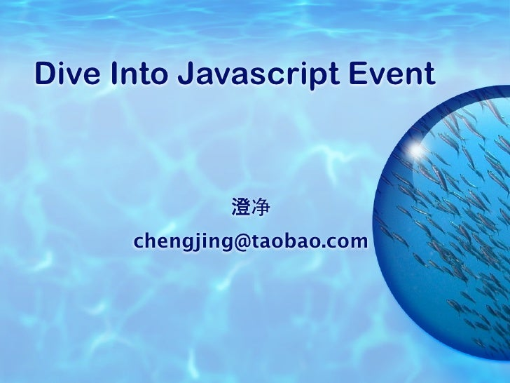Dive Into Javascript Event      chengjing@taobao.com