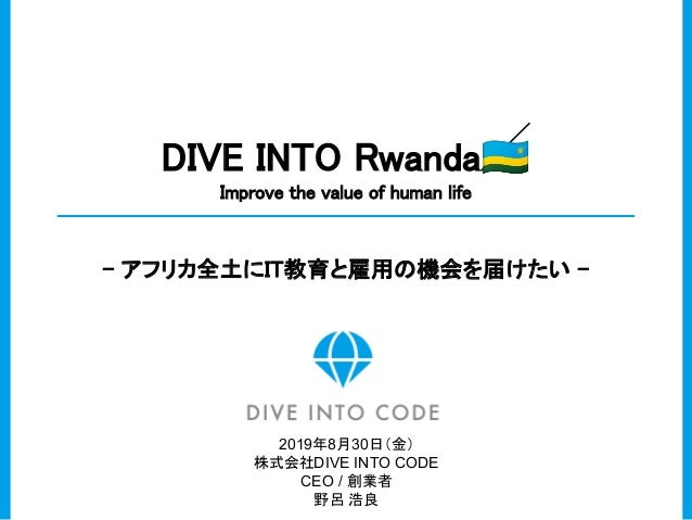 DIVE INTO Rwanda🇷🇼