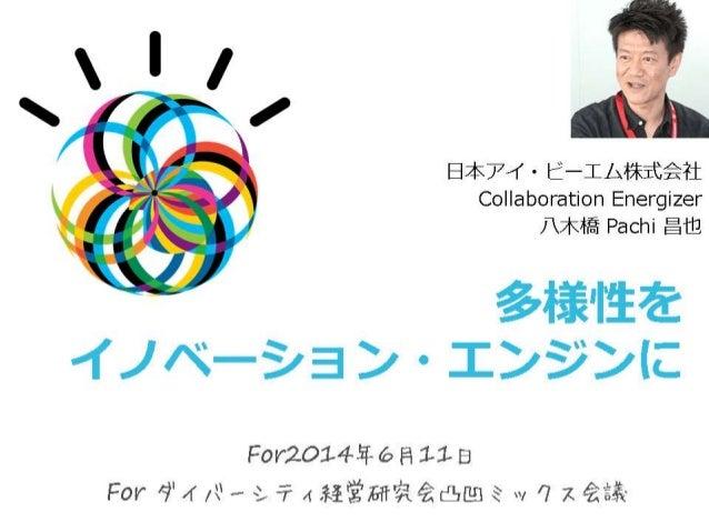 第3回ダイバーシティ経営研究会凸凹ミックス会議 IBM パチ資料『多様性をイノベーション・エンジンに』