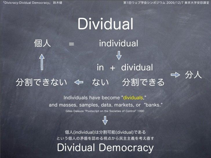 Divicracy: Dividual Democracy 〜近代個人民主主義から分人民主主義へ〜 鈴木健