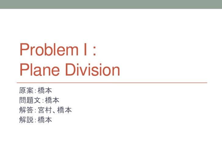 Problem I :Plane Division原案:橋本問題文:橋本解答:宮村、橋本解説:橋本
