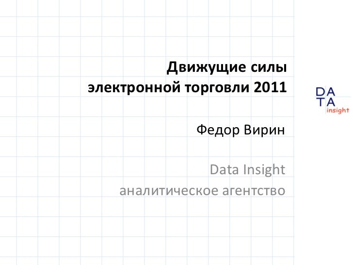Движущие силыэлектронной торговли 2011              Федор Вирин               Data Insight   аналитическое агентство      ...