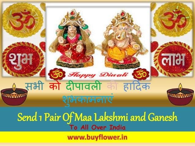 सभी को दीपावली की हार्दिक शुभकामनाएं Send 1 Pair Of Maa Lakshmi and Ganesh To All Over India