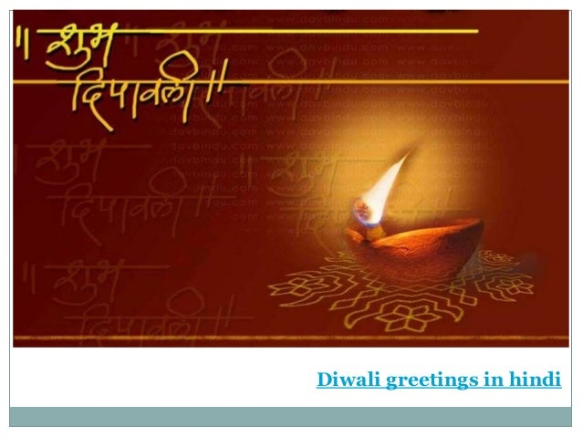 Diwali greetings in hindi 5 638gcb1474224760 check out more for diwali greetings in english 5 m4hsunfo Image collections