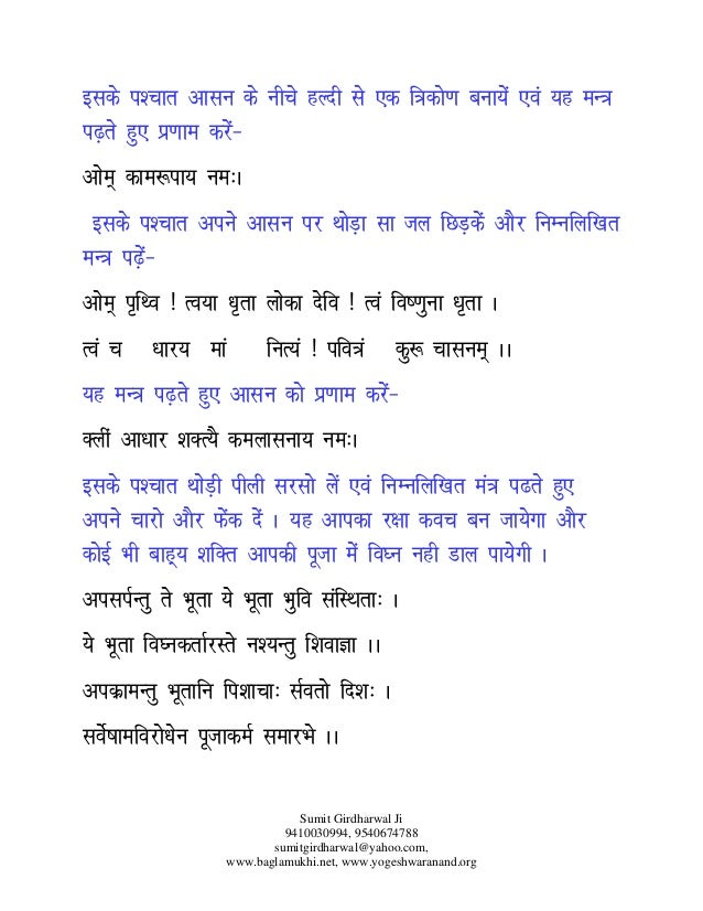 Pdf santoshi katha mata vrat in hindi