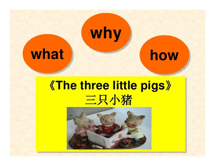 why what what               how                    how  《The three little pigs》  《The three little pigs》        三只小猪      ...