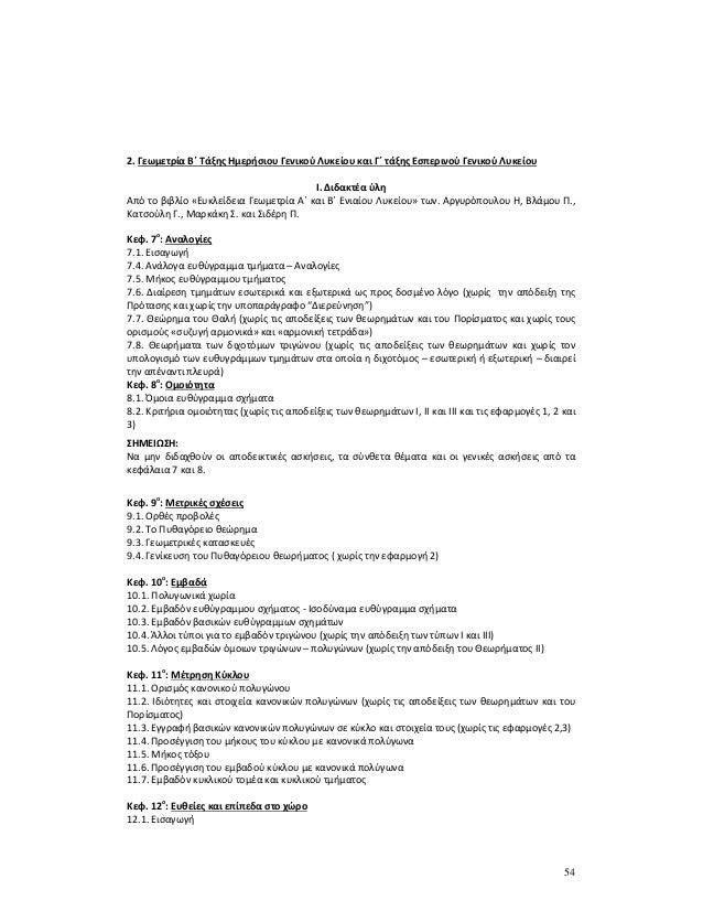 54 2. Γεωμετρία Β΄ Τάξης Ημερήσιου Γενικού Λυκείου και Γ΄ τάξης Εσπερινού Γενικού Λυκείου I. Διδακτέα ύλη Από το βιβλίο «Ε...
