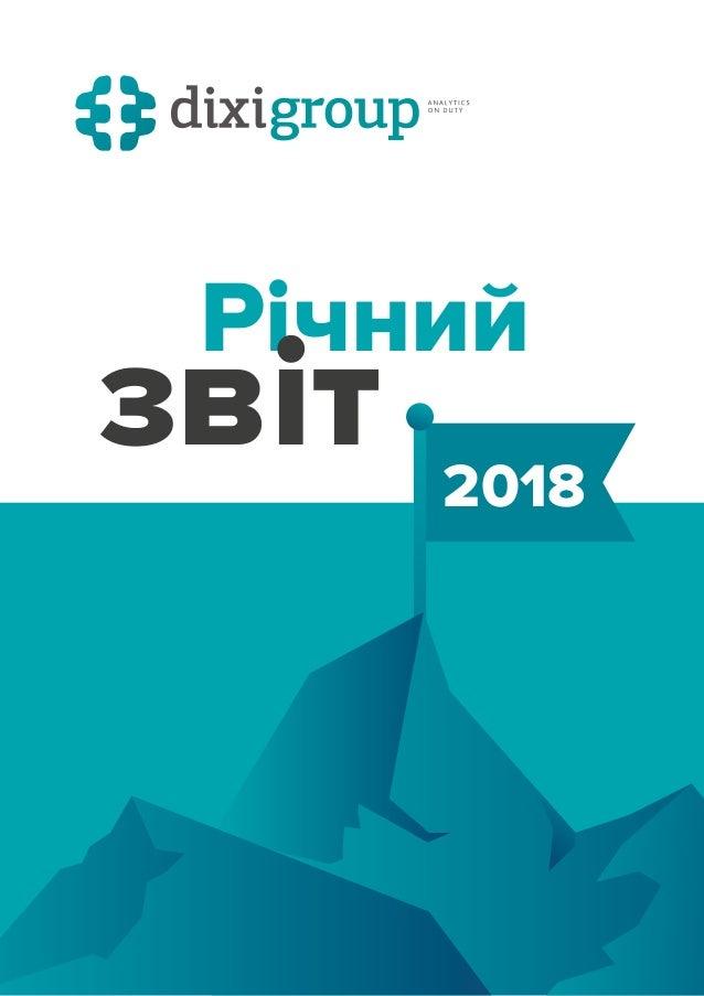 2018 Річний звіт