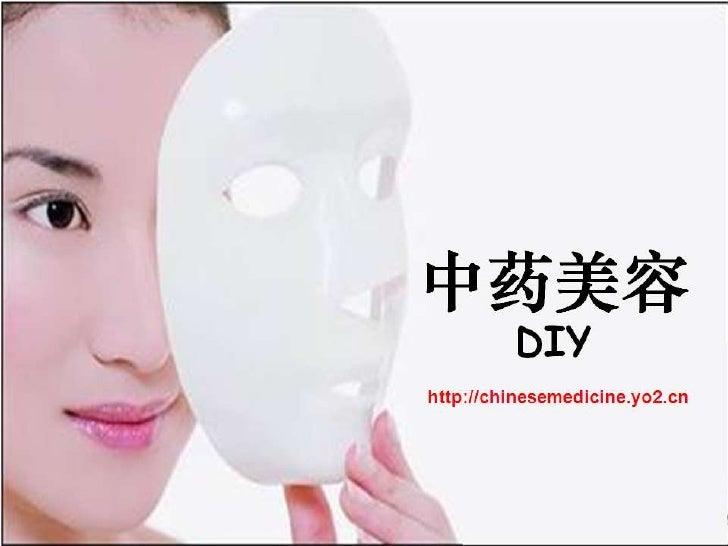 http://chinesemedicine.yo2.cn