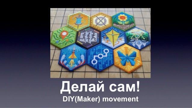 Делай сам!DIY(Maker) movement