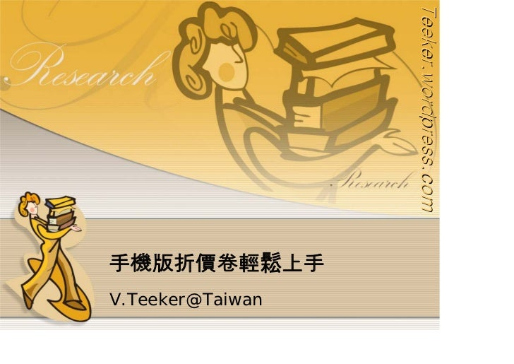 Teeker.wordpress.com Teeker.wordpress.com                        手機版折價卷輕鬆上手                                     V.Teeker@T...