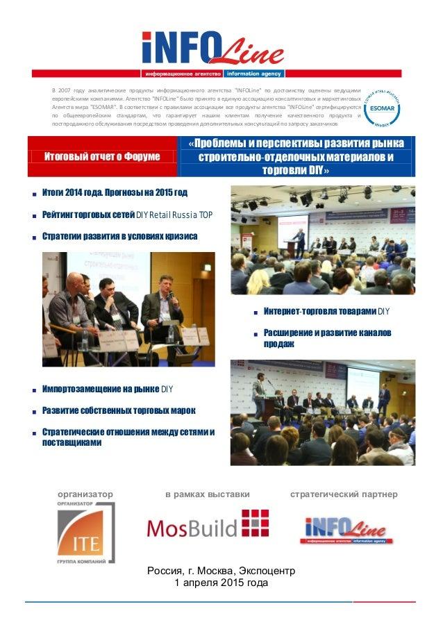 """В 2007 году аналитические продукты информационного агентства """"INFOLine"""" по достоинству оценены ведущими европейскими компа..."""