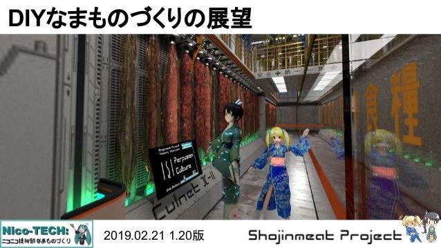 DIYなまものづくりの展望 2019.02.21 1.20版