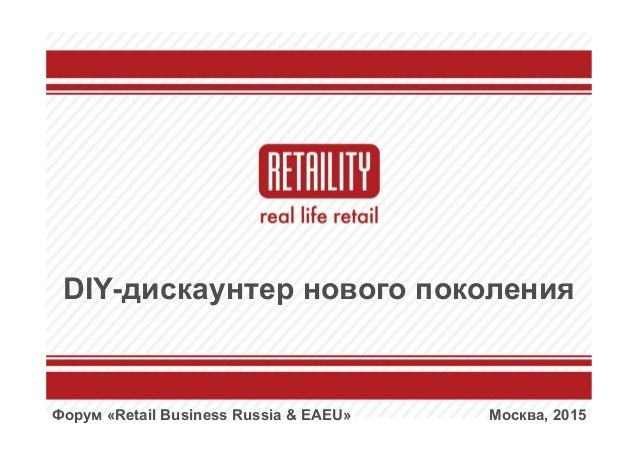 DIY-дискаунтер нового поколения Москва, 2015Форум «Retail Business Russia & EAEU»