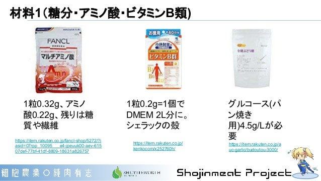 材料1(糖分・アミノ酸・ビタミンB類) 1粒0.32g、アミノ 酸0.22g、残りは糖 質や繊維 1粒0.2g=1個で DMEM 2L分に。 シェラックの殻 グルコース(パ ン焼き 用)4.5g/Lが必 要https://item.rakute...
