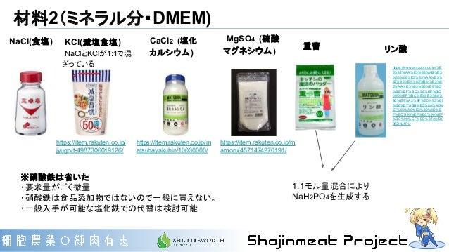 材料2(ミネラル分・DMEM) https://item.rakuten.co.jp/m amoru/4571474270191/ https://item.rakuten.co.jp/m atsubayakuhin/10000000/ CaC...
