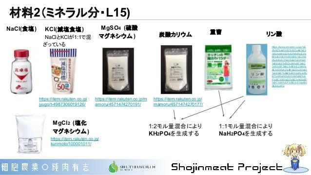 材料2(ミネラル分・L15) https://item.rakuten.co.jp/ mamoru/4571474270177/ MgCl2 (塩化 マグネシウム) https://item.rakuten.co.jp/ kurimoto/10...