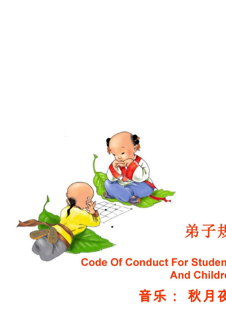 Code Of Conduct For Students And Children 弟子规 音乐: 秋月夜