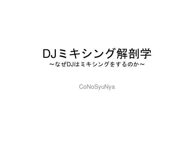 DJミキシング解剖学 〜なぜDJはミキシングをするのか〜 CoNoSyuNya