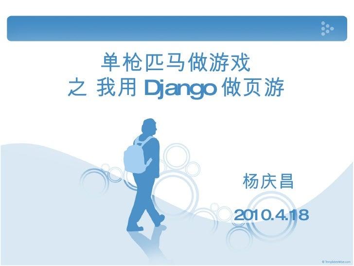 单枪匹马做游戏 之 我用 Django 做页游 杨庆昌 2010.4.18