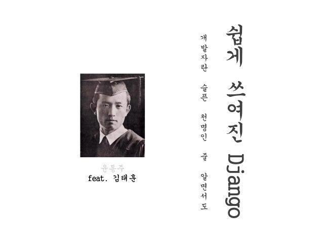 쉽 게 쓰 여 진 Django 개 발 자 란 슬 픈 천 명 인 줄 알 면 서 도 윤동주 feat. 김태훈