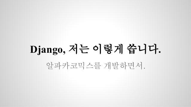 Django, 저는 이렇게 씁니다.  알파카코믹스를 개발하면서.