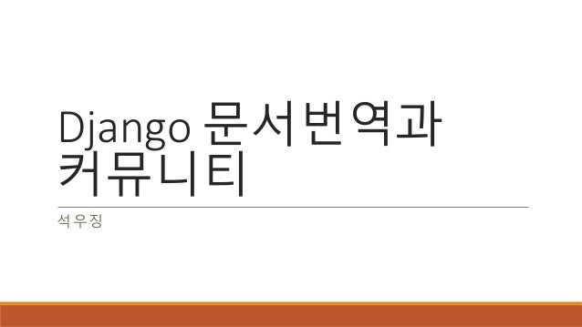 Django 문서번역과 커뮤니티 석우징