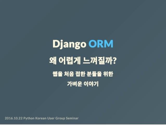 Django ORM 왜 어렵게 느껴질까?