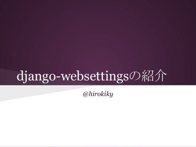 django-websettingsの紹介 @hirokiky