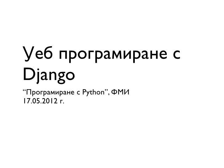 """Уеб програмиране сDjango""""Програмиране с Python"""", ФМИ17.05.2012 г."""