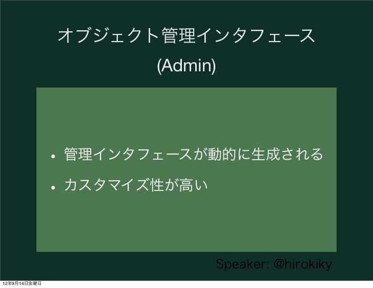 オブジェクト管理インタフェース                     (Admin)              • 管理インタフェースが動的に生成される              • カスタマイズ性が高い                   ...