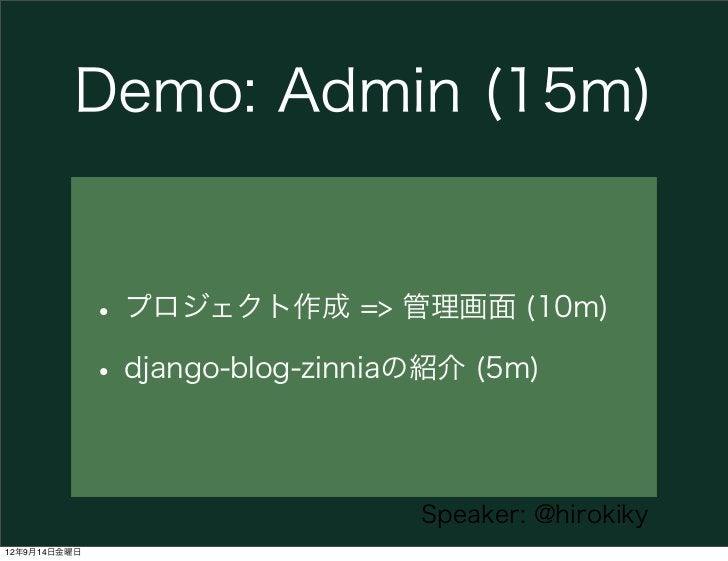 Demo: Admin (15m)              • プロジェクト作成 => 管理画面 (10m)              • django-blog-zinniaの紹介 (5m)                         ...