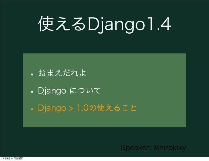 使えるDjango1.4              • おまえだれよ              • Django について              • Django > 1.0の使えること                           ...