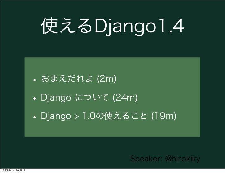 使えるDjango1.4              • おまえだれよ (2m)              • Django について (24m)              • Django > 1.0の使えること (19m)          ...