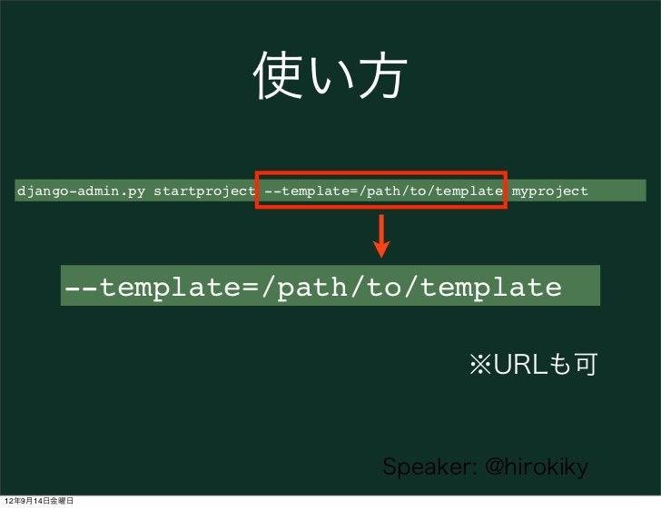使い方  django-admin.py startproject --template=/path/to/template myproject         --template=/path/to/template             ...