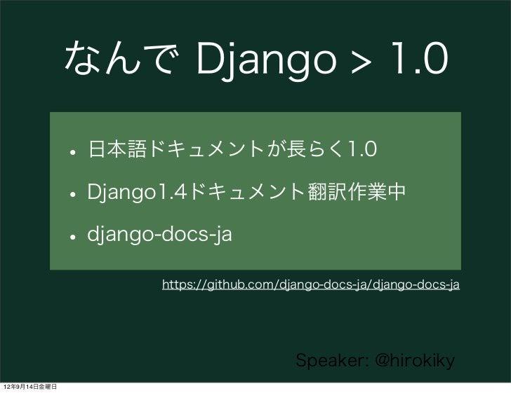 なんで Django > 1.0              • 日本語ドキュメントが長らく1.0              • Django1.4ドキュメント翻訳作業中              • django-docs-ja        ...